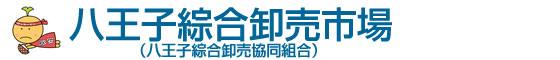 八王子綜合卸売市場(八王子綜合卸売協同組合)